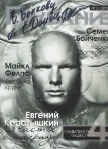 Евгений Коротышкин - на фото и в жизни