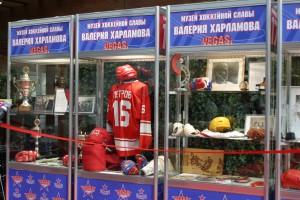 Хоккейный зал, посвященный Харламову