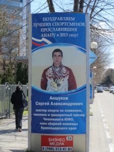 В Анапе ценят своих героев спорта. Стенд на улице